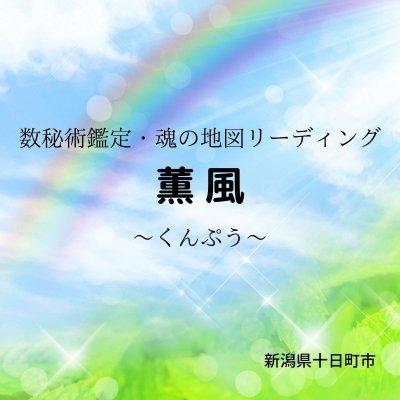 薫風〜くんぷう〜