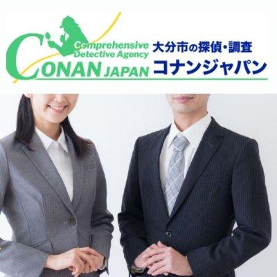 ≪≪総合調査&探偵≫≫  コナンJapan  detective agency