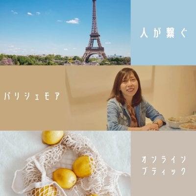 Paris Chez Moi / boutique en ligne