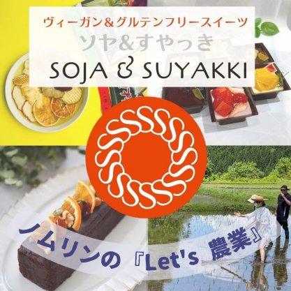 素焼きベジ&フルーツSUYAKKI(すやっき) & 農家応援の「ノムリン」