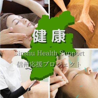 長野県信州健康プロジェクト