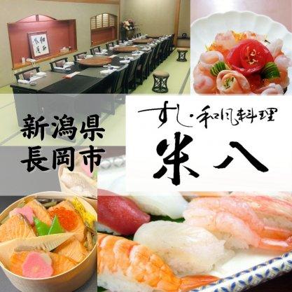 寿司・和風料理 米八(よねはち) 新潟県長岡市