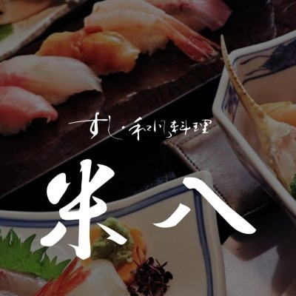 すし和風料理 米八(よねはち) 新潟県長岡市