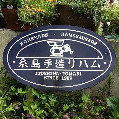 糸島手造りハム