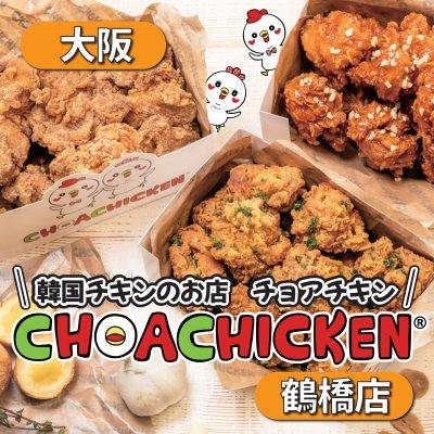 チョアチキン鶴橋店
