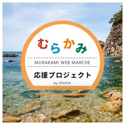 新潟県村上応援プロジェクト