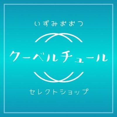 泉大津を応援するセレクトショップ「クーベルチュール」