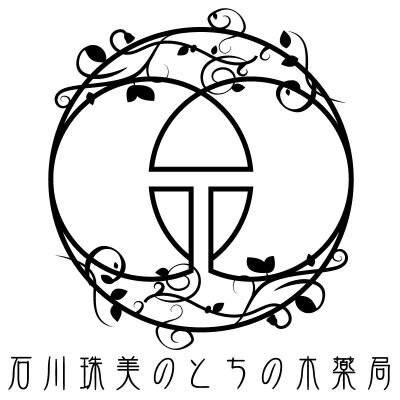 石川珠美のとちの木薬局