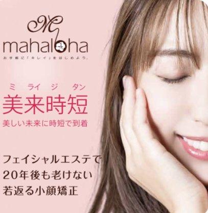 mahaloha(マハロハ )