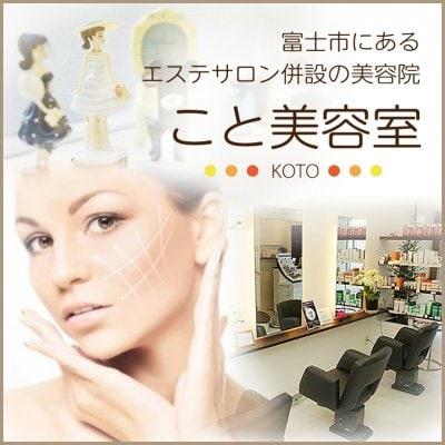 静岡県富士市 こと美容室