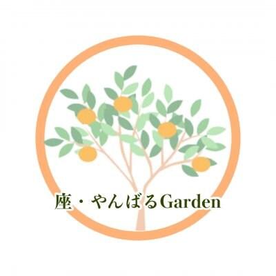 沖縄無農薬みかんの通販なら『座・やんばるGarden/ザ・やんばるガーデン』