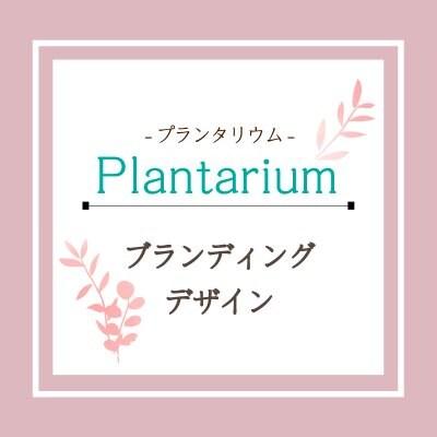 Plantarium -プランタリウム-