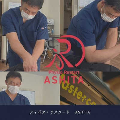フィジオ・リスタート ASHITA