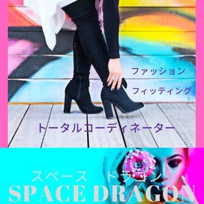 スペース ドラゴン