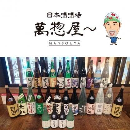 日本酒酒場 萬惣屋