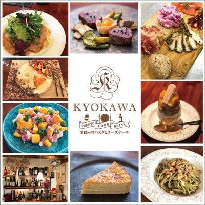 洋食屋のパスタとチーズケーキ KYOKAWA / キョウカワ