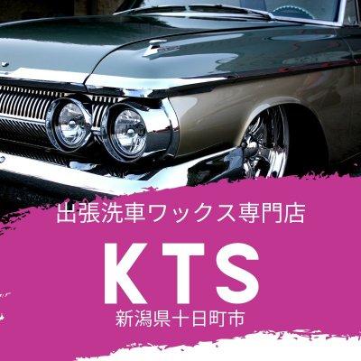 KTS(ケーティーエス)