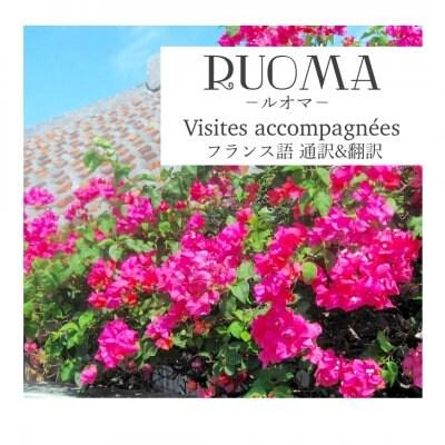 フランス語翻訳でコミュニケーションをサポート「RUOMA/ルオマ」