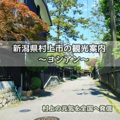 新潟県村上市の観光案内〜ヨシアン〜