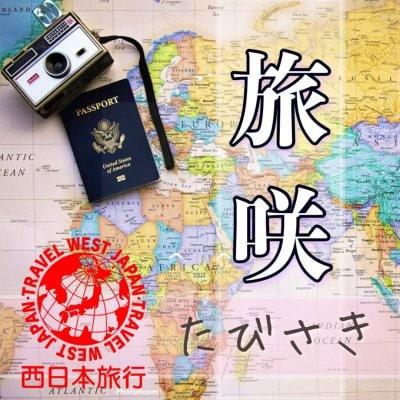 地域密着旅行×九州福岡応援『旅咲』