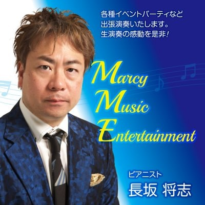 Marcy Music Entertainment