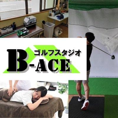 ゴルフスタジオB-ACE