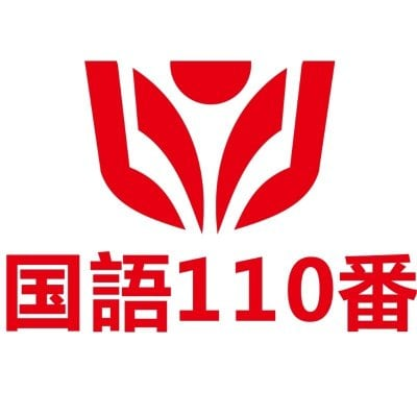 オンライン学習塾 国語110番 学習ジムコーチ 