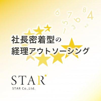 財務・会計・経理のアウトソーシング『オンライン相談』株式会社星