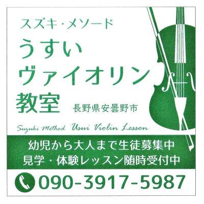 うすいヴァイオリン教室