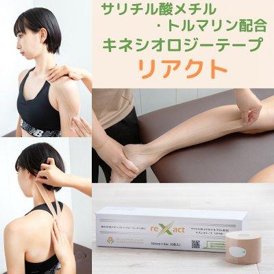 キネシオテープre×act-リアクト-