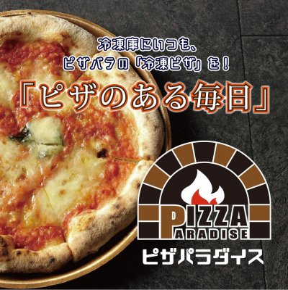 PIZZA PARADISE/ピザパラ