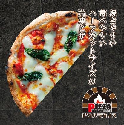 【PIZZA PARADISE / ピザパラ】