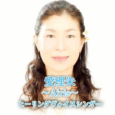 愛理朱 Airis Web Shop