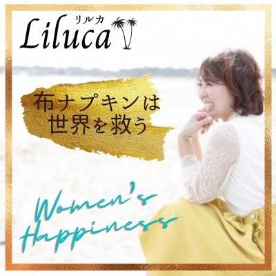 Liluca(リルカ)〜布ナプキンは世界を救う〜