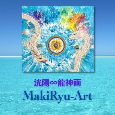 洸陽∞龍神画∞MakiRyu-Art