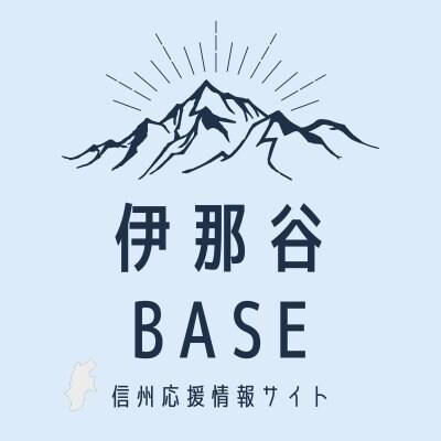 伊那谷BASE