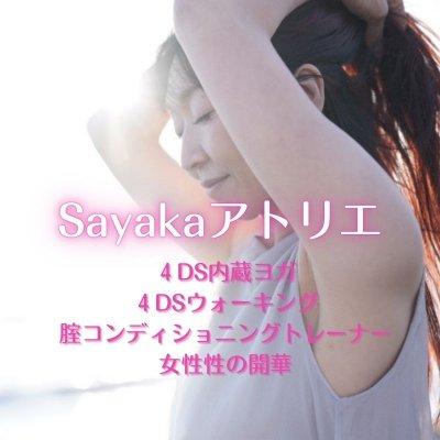 Sayakaアトリエ