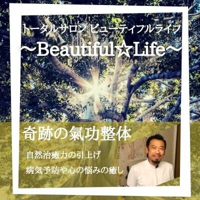 トータルサロンBeautiful☆Life
