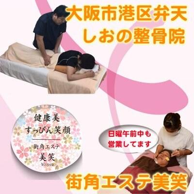 大阪市港区弁天〜仁匠会 しおの整骨院  街角エステ 美笑〜