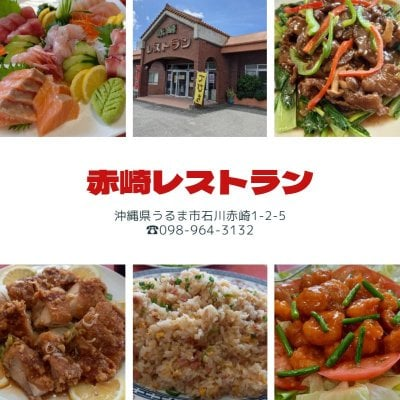 赤崎レストラン