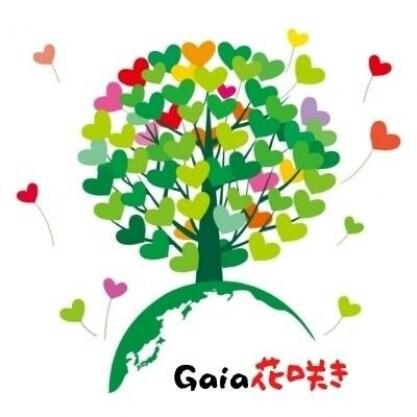 【ガイア花咲き】「ナチュラルCafe・花咲き」「いのち根・健幸ショップ」「風のバイブル」