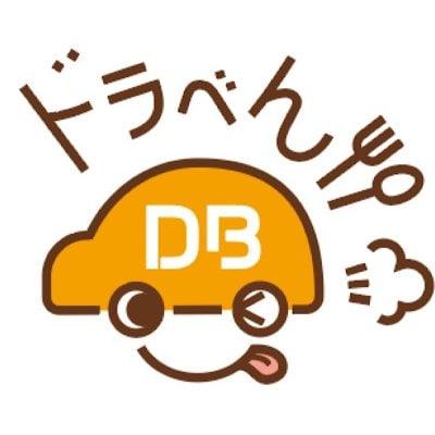ドライブスルー弁当(ドラべん)