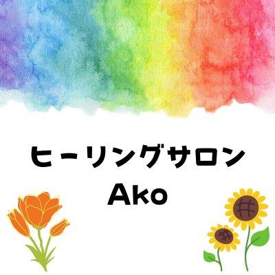ヒーリングサロンAko