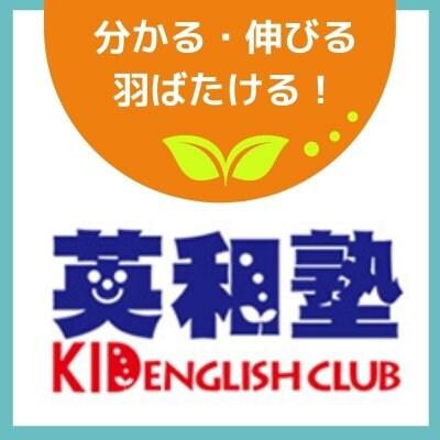 英和塾 & KID English Club