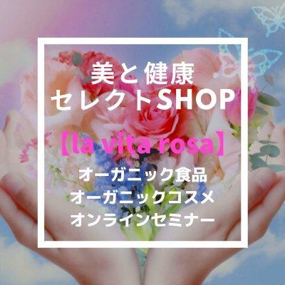 美と健康セレクト【 la vita rosa 】