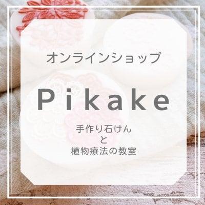 Pikake(ピカケ)手作り石けんと植物療法の教室 オンラインショップ