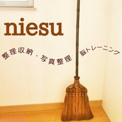 niesu〜整理収納ナビ〜
