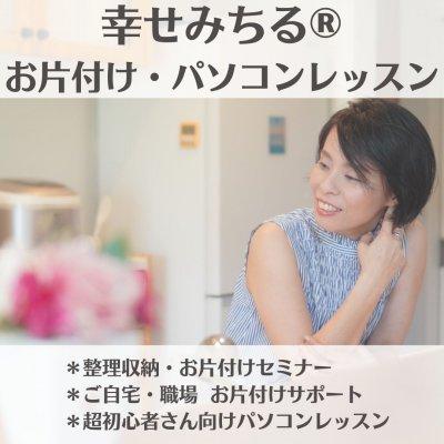 Füllenフルン〜幸せみちるⓇお片付け&パソコンレッスン