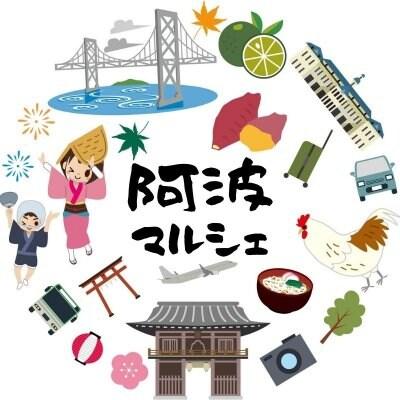 徳島応援サイト[阿波マルシェ]