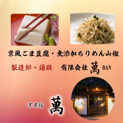 おすすめごま豆腐 京都 黄檗山萬福寺 京楽膳 萬(きょうらくぜん ばん)